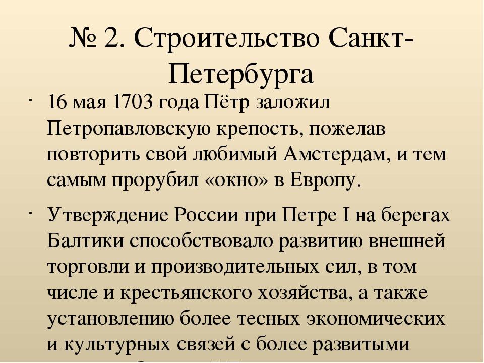 № 2. Строительство Санкт-Петербурга 16 мая 1703 года Пётр заложил Петропавлов...