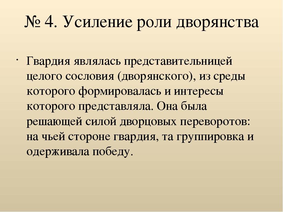 № 4. Усиление роли дворянства Гвардия являлась представительницей целого сосл...