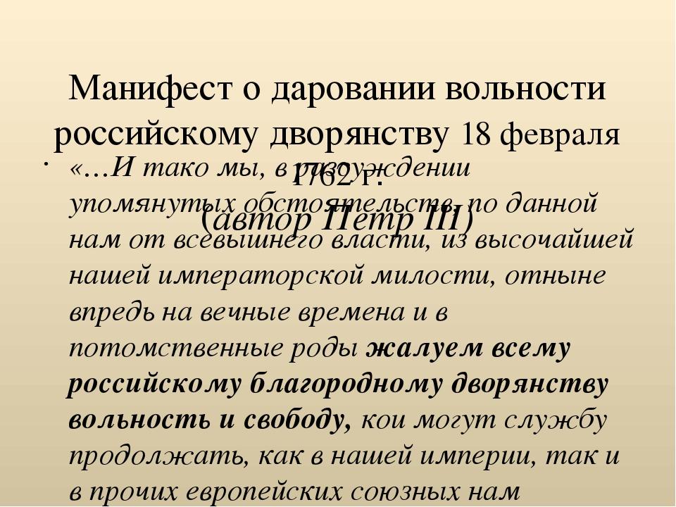Манифест о даровании вольности российскому дворянству 18 февраля 1762 г. (авт...