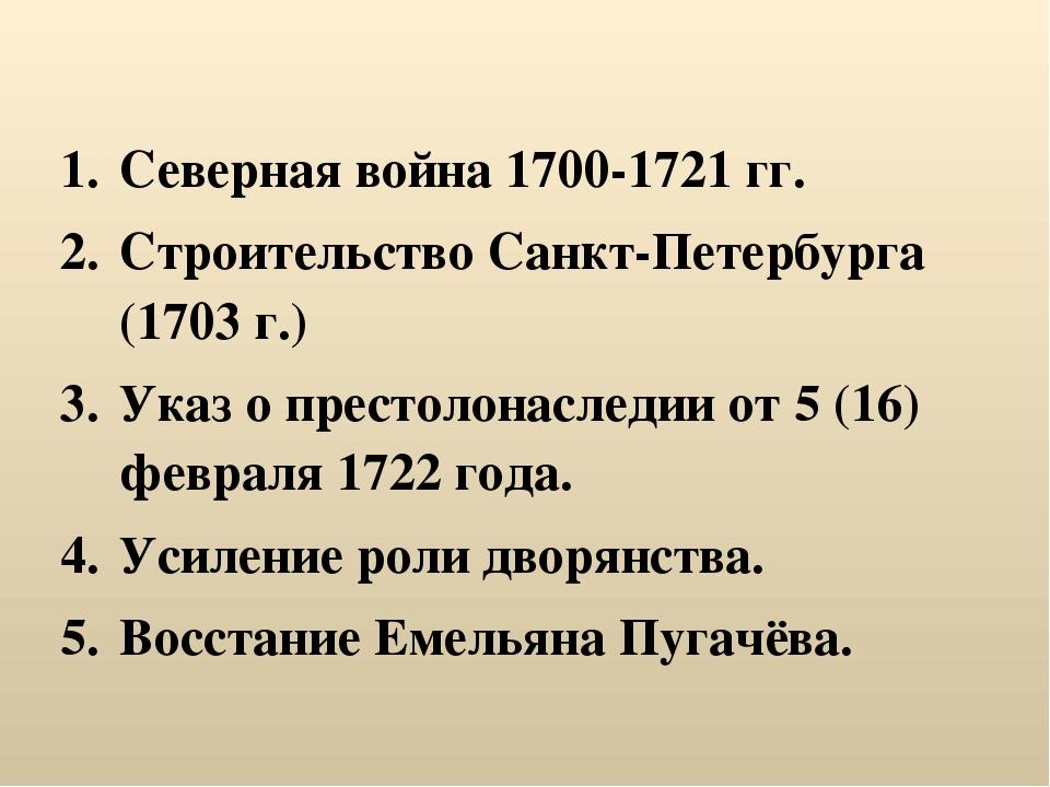 Северная война 1700-1721 гг. Строительство Санкт-Петербурга (1703 г.) Указ о...
