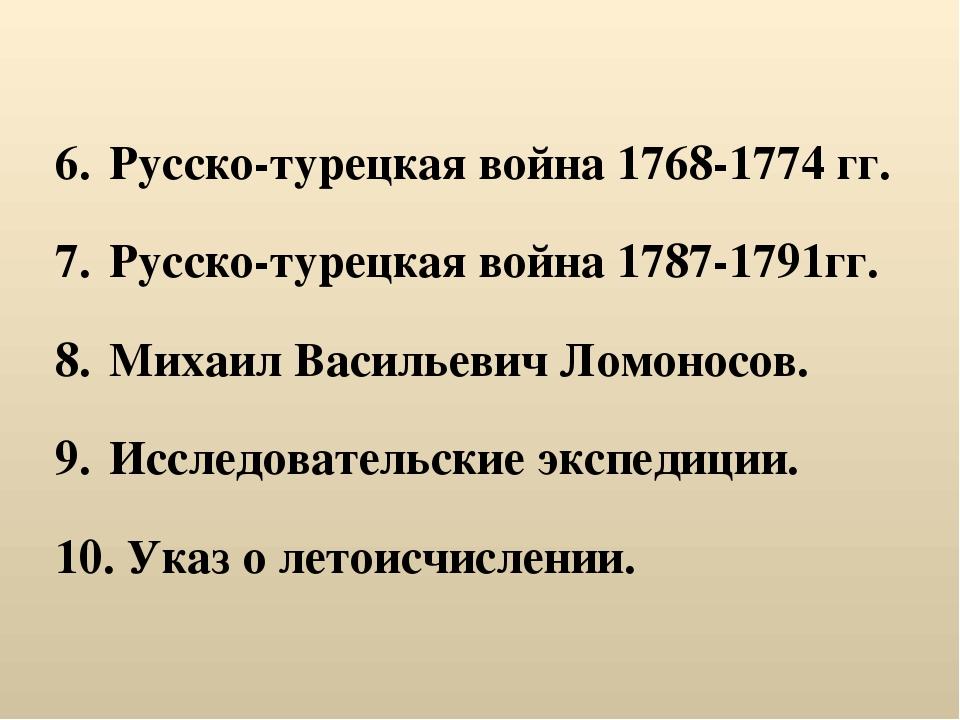 Русско-турецкая война 1768-1774 гг. Русско-турецкая война 1787-1791гг. Михаил...