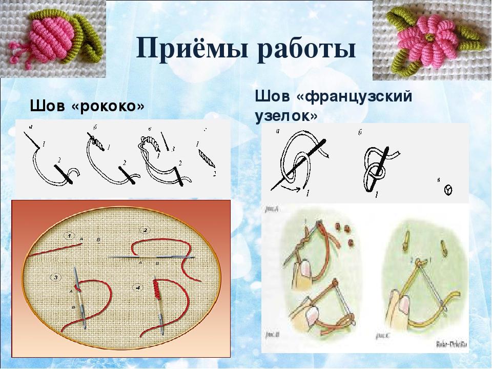 Схемы вышивки узелком 93