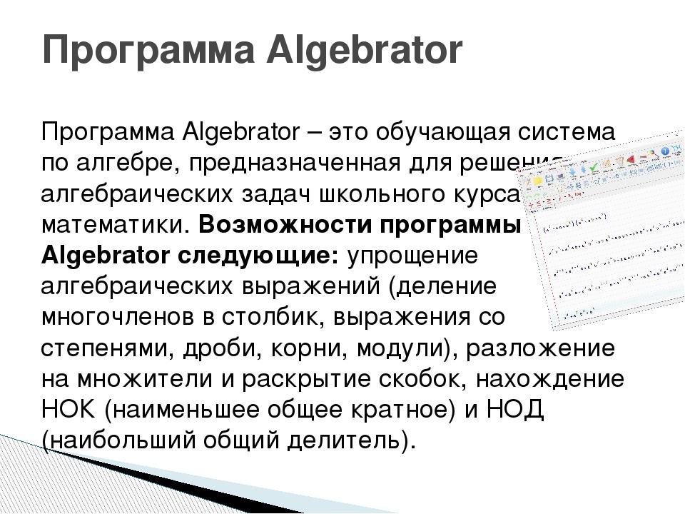 Программ для решения задач по алгебре логическая задача с двумя решениями