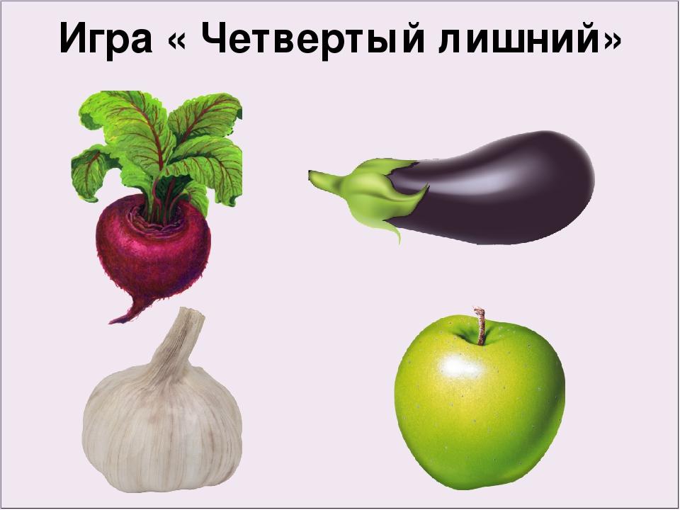 Игра что лишнее с картинками овощи