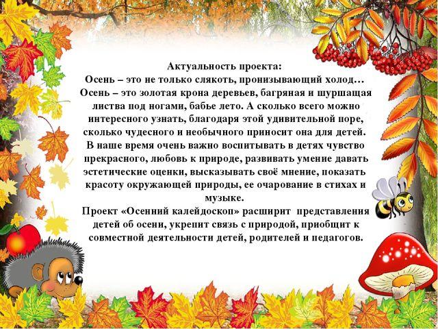 Актуальность проекта: Осень – это не только слякоть, пронизывающий холод… Ос...