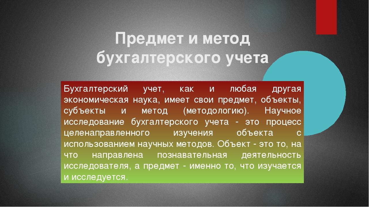 Московская область, предмет и метод бухучета подобного дела