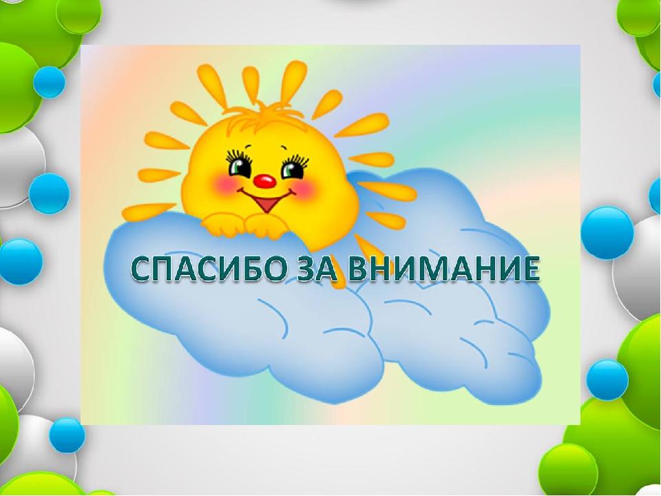 Картинки с солнышком спасибо за внимание для
