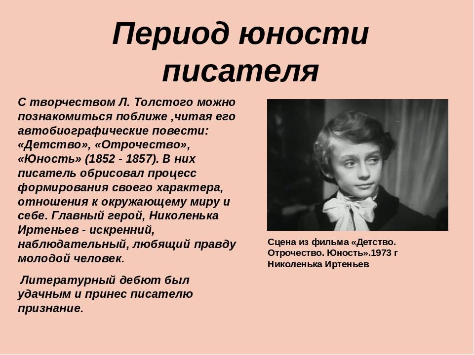 3 слайд Период юности писателя С творчеством Л. Толстого можно  познакомиться поближе daef52b0103