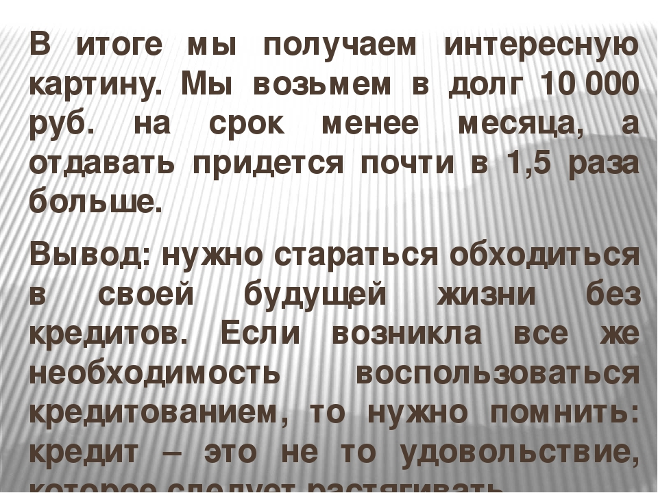 В итоге мы получаем интересную картину. Мы возьмем в долг 10000 руб. на срок...