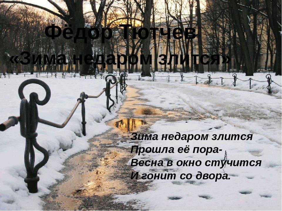 Стих злится пора стучится двора