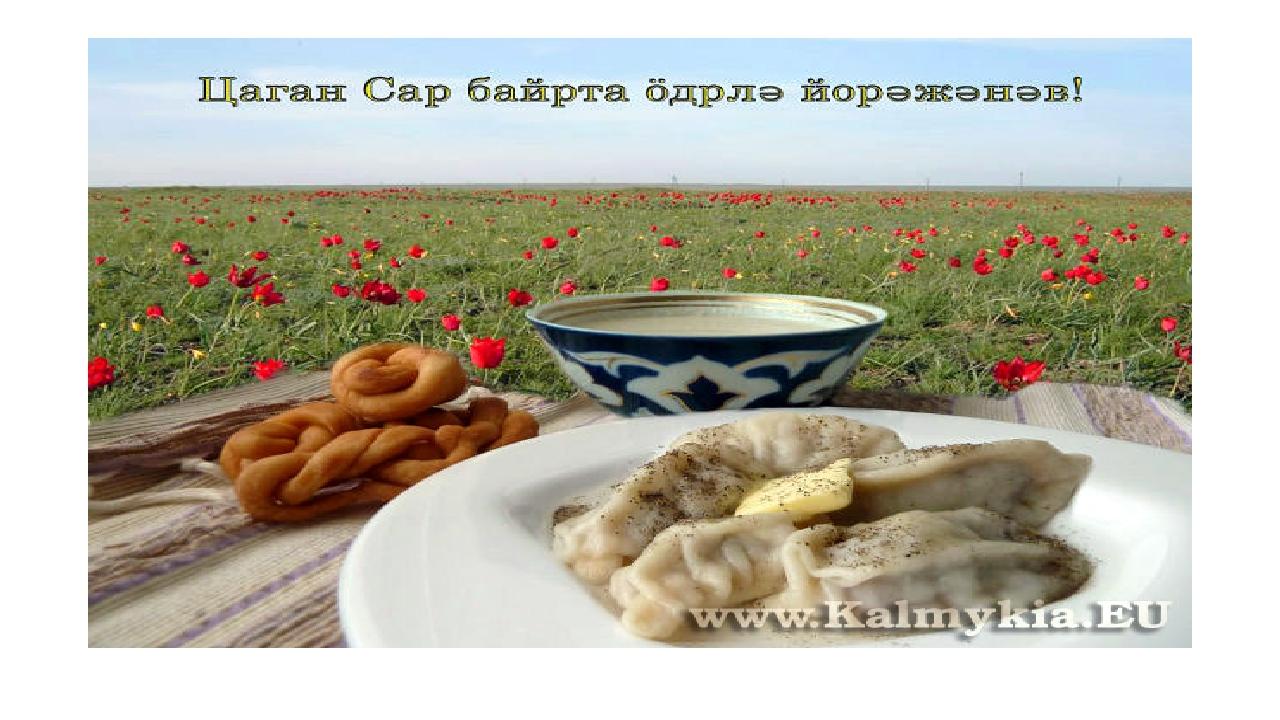 Поздравления с цаган саром на русском