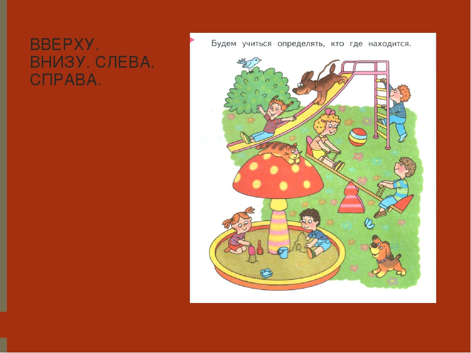 Картинки для детей вверху внизу слева справа