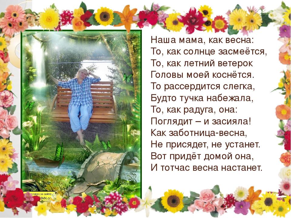 стихи про маму весенние пока