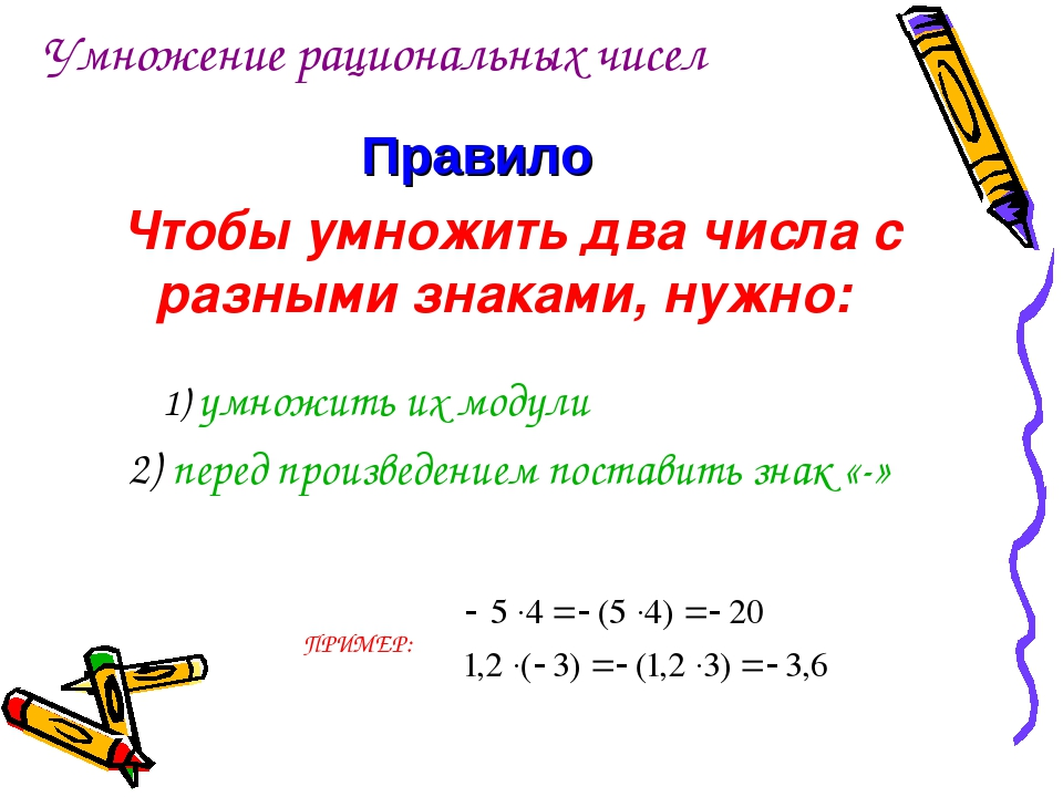 квартиру Советском чтобы умножить числа с разными знаками надо ведь стекло