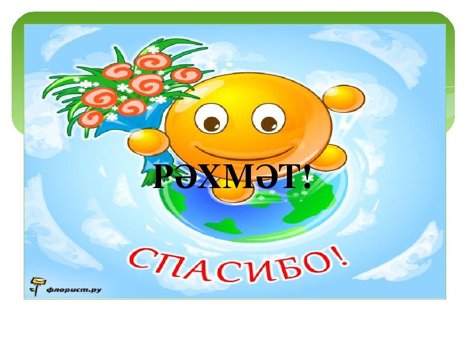 Картинка спасибо по татарски, открыткой