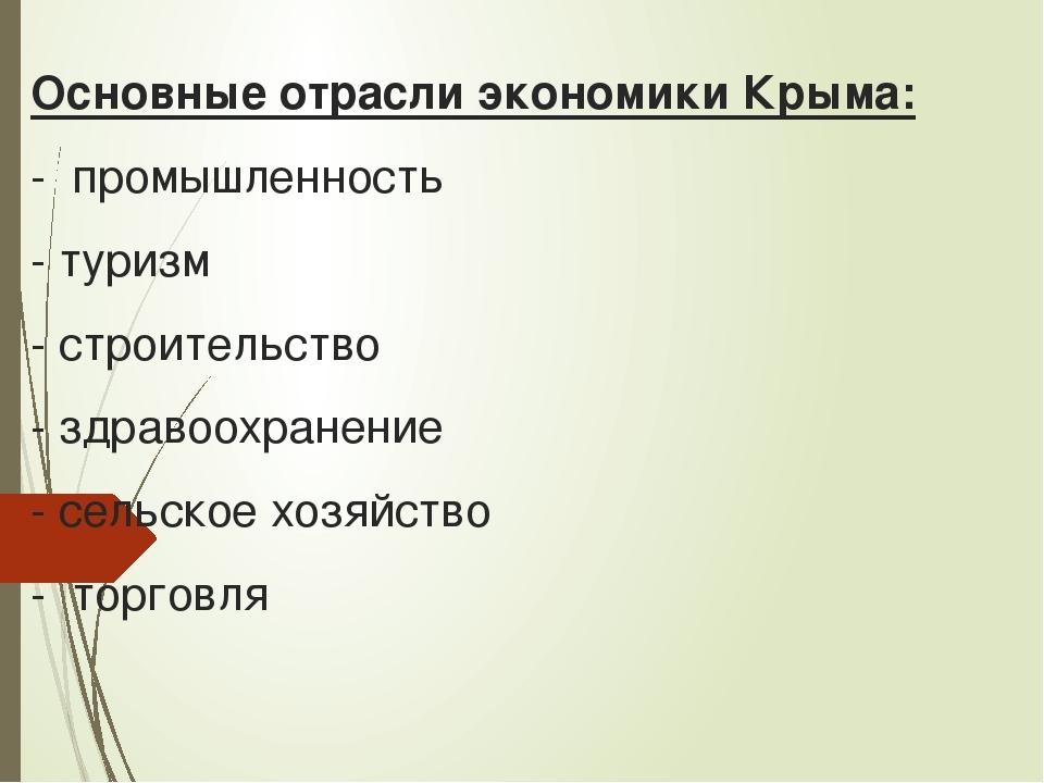 Основные отрасли экономики Крыма: - промышленность - туризм - строительство -...