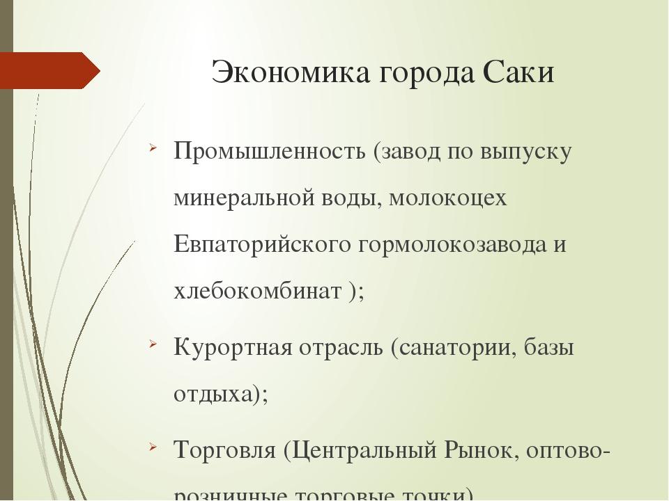 Экономика города Саки Промышленность (завод по выпуску минеральной воды, моло...