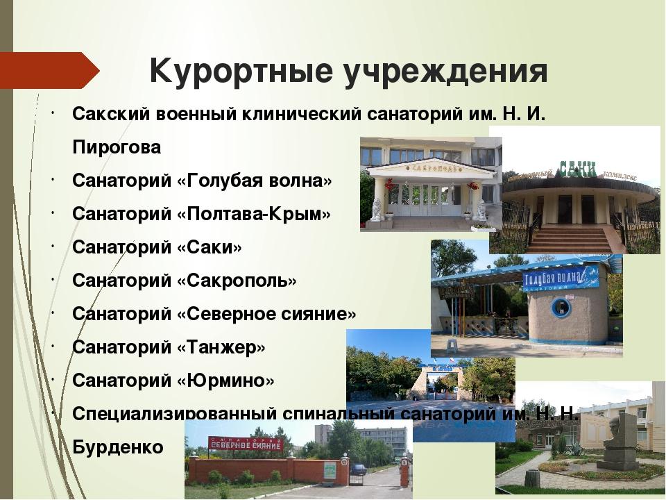 Курортные учреждения Сакский военный клинический санаторий им. Н. И. Пирогова...