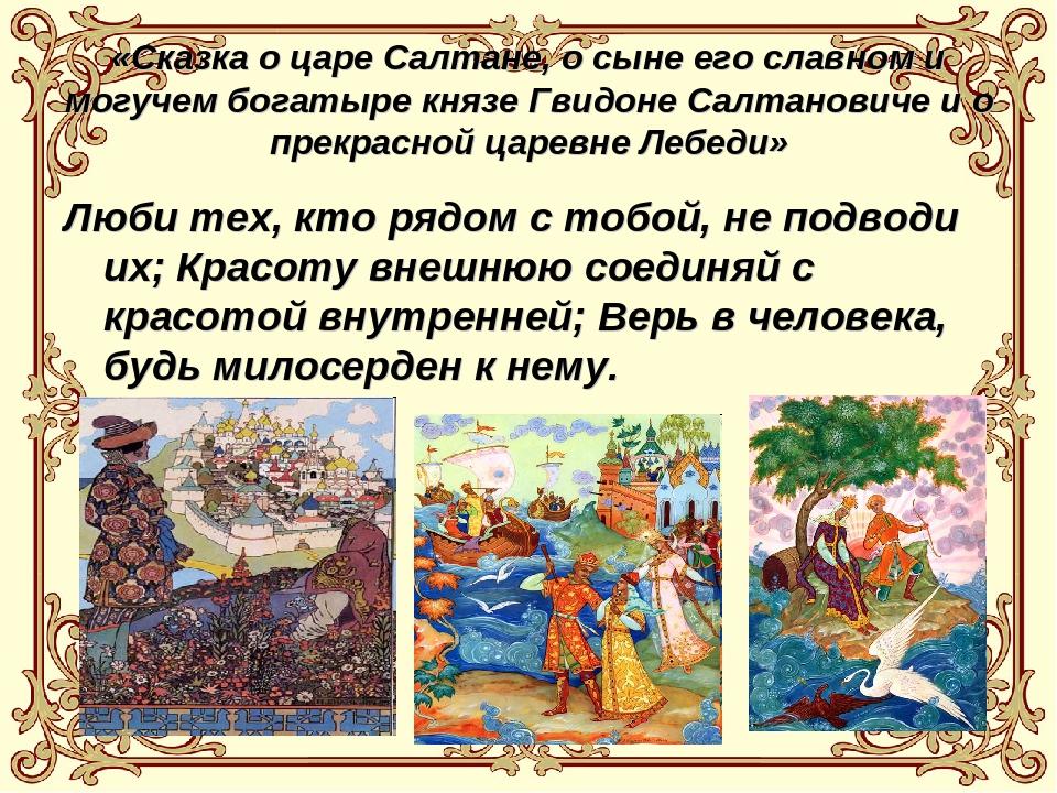 Сказка о царе салтане главные герои