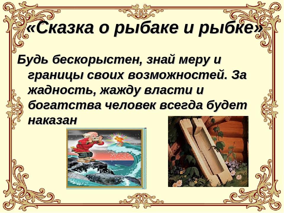Зачин в о рыбаке и рыбаке