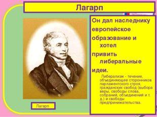 Лагарп Он дал наследнику европейское образование и хотел привить либеральные