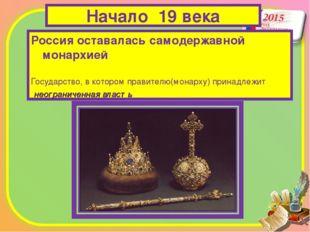 Начало 19 века Россия оставалась самодержавной монархией Государство, в котор