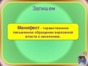 Запишем Манифест - торжественное письменное обращение верховной власти к насе