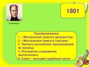 Александр 1 Преобразования 1. «Жалованная грамота дворянству» 2. «Жалованная