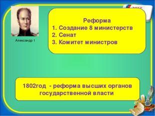 Александр 1 Реформа 1. Создание 8 министерств 2. Сенат 3. Комитет министров 1
