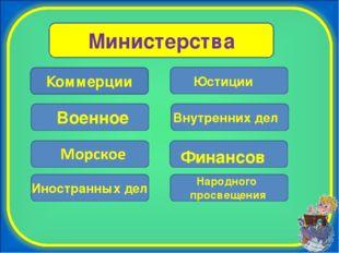 Министерства Коммерции Военное Иностранных дел Юстиции Внутренних дел Финансо