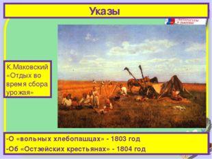 Указы -О «вольных хлебопашцах» - 1803 год -Об «Остзейских крестьянах» - 1804