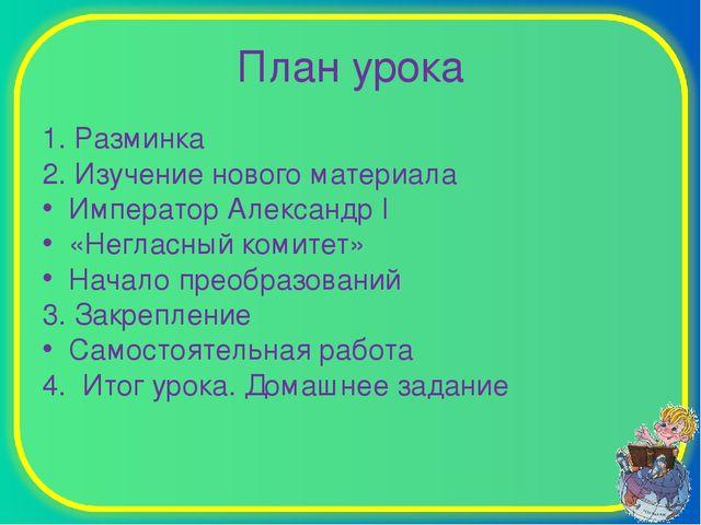 План урока 1. Разминка 2. Изучение нового материала Император Александр I «Не...