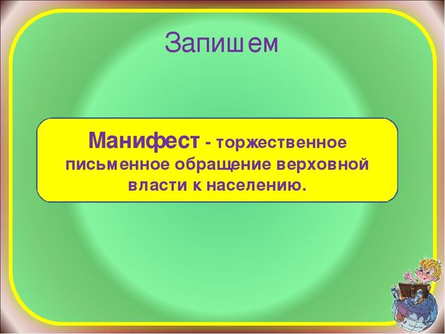Запишем Манифест - торжественное письменное обращение верховной власти к насе...