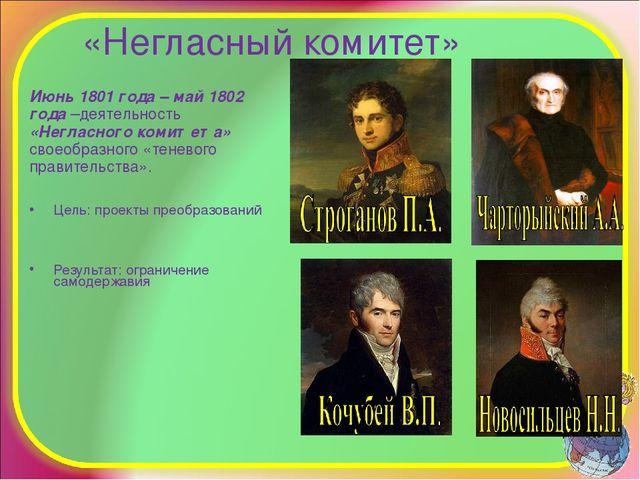 «Негласный комитет» Июнь 1801 года – май 1802 года –деятельность «Негласного...