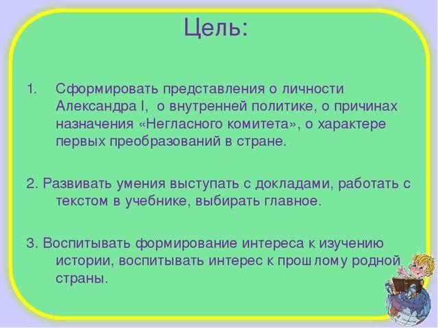 Цель: Сформировать представления о личности Александра I, о внутренней полити...