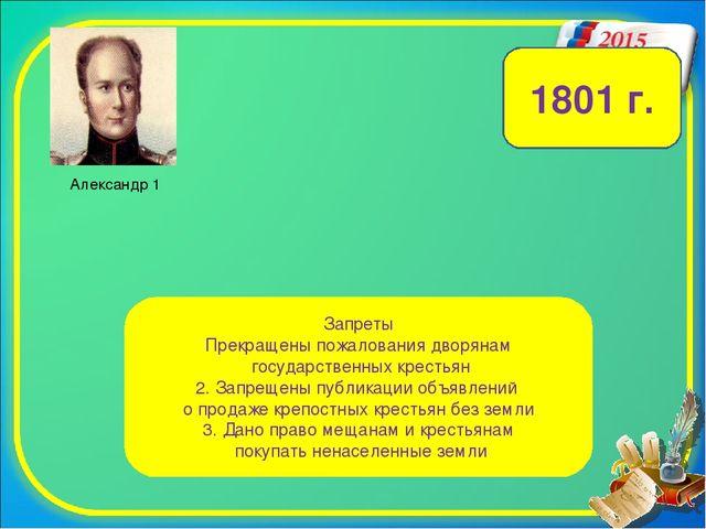 Александр 1 1801 г. Запреты Прекращены пожалования дворянам государственных к...