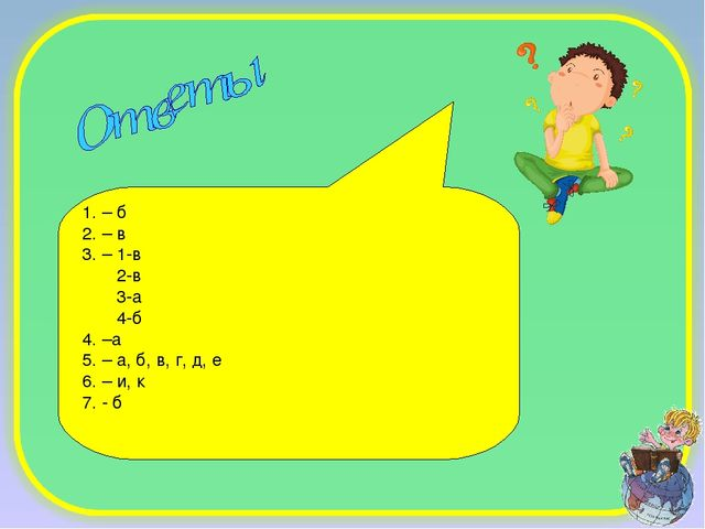 1. – б 2. – в 3. – 1-в 2-в 3-а 4-б 4. –а 5. – а, б, в, г, д, е 6. – и, к 7. - б