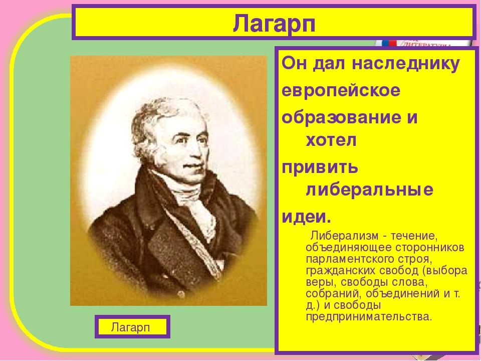 Лагарп Он дал наследнику европейское образование и хотел привить либеральные...