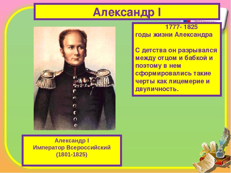 Александр I 1777- 1825 годы жизни Александра С детства он разрывался между от...