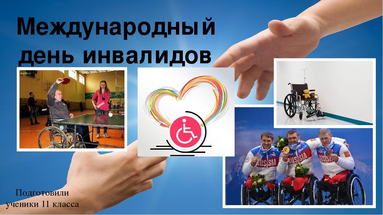К дню инвалидов картинки