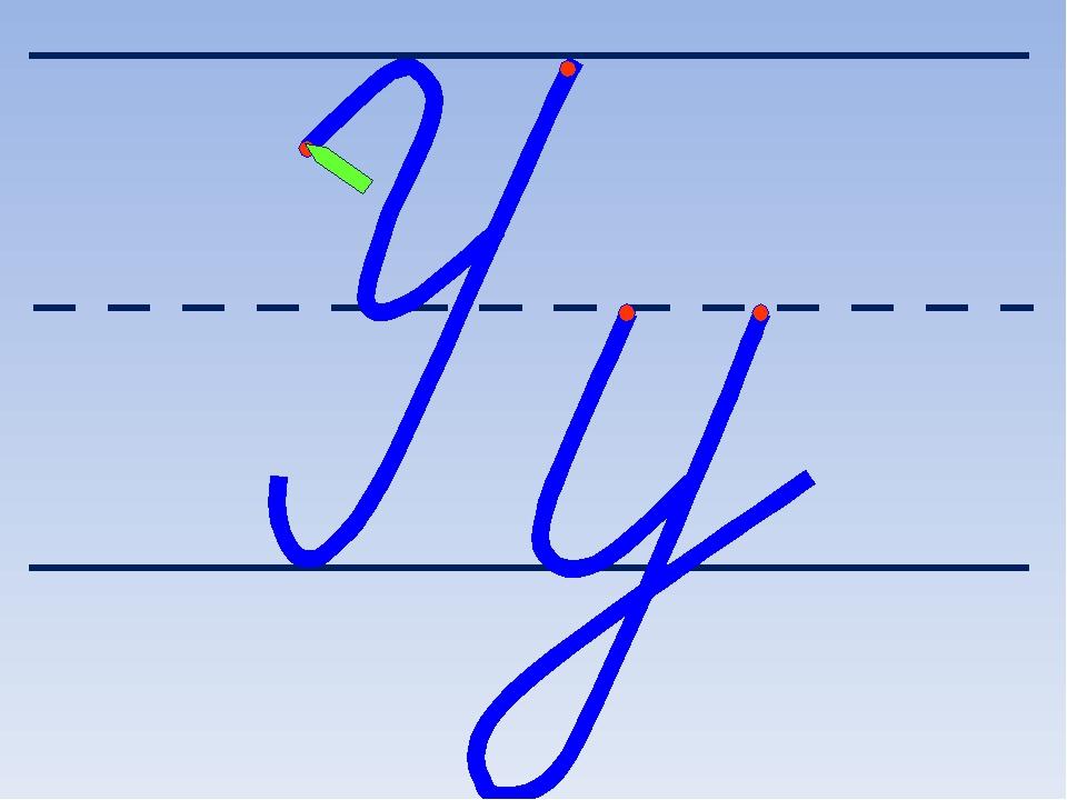 Буква у картинки прописью