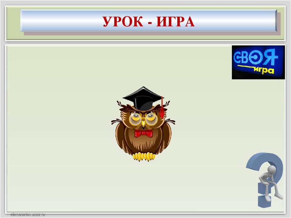 УРОК - ИГРА
