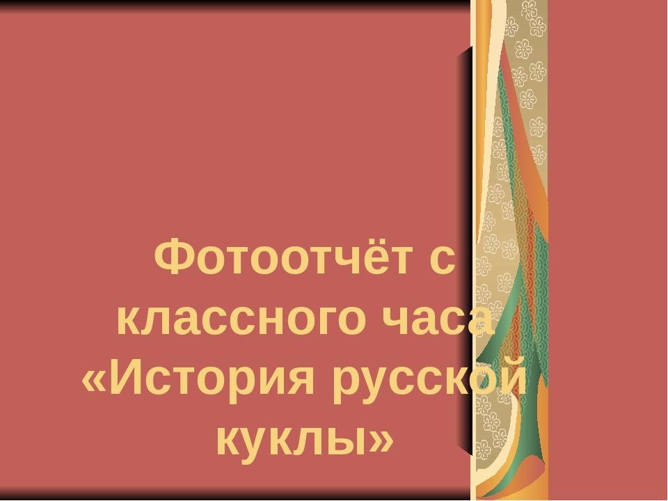 Фотоотчёт с классного часа «История русской куклы»