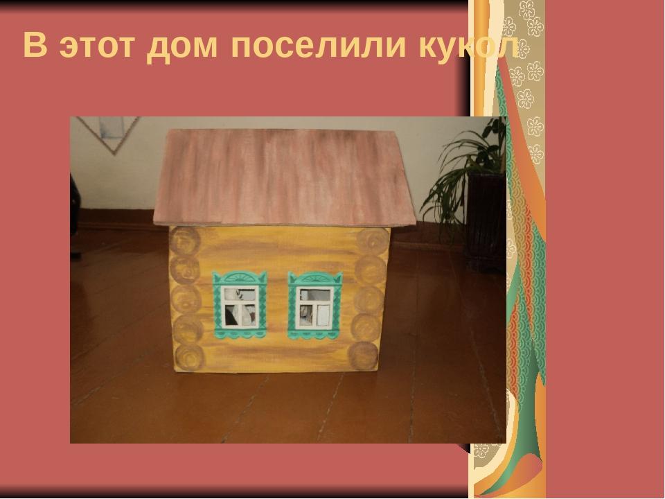 В этот дом поселили кукол