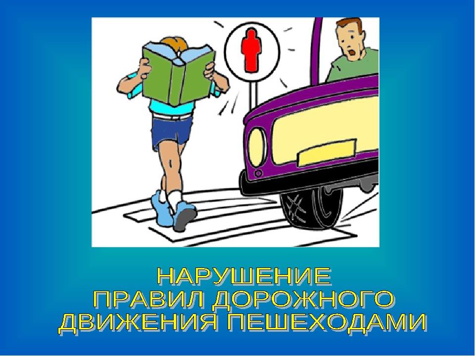 Дорожные ситуации в картинках для водителей