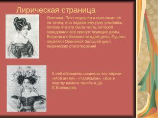 Лирическая страница Оленина. Поэт подошел и пригласил её на танец, она подал