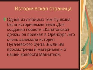 Историческая страница Одной из любимых тем Пушкина была историческая тема .Д