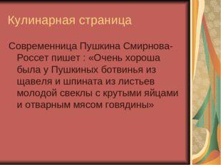 Кулинарная страница Современница Пушкина Смирнова-Россет пишет : «Очень хорош