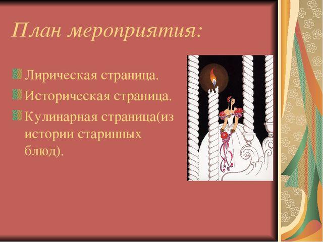 План мероприятия: Лирическая страница. Историческая страница. Кулинарная стра...