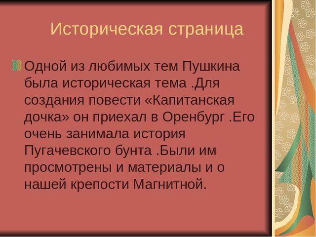 Историческая страница Одной из любимых тем Пушкина была историческая тема .Д...
